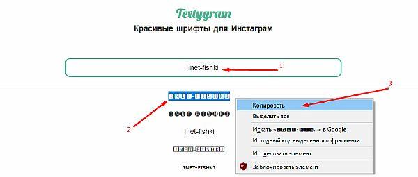 Копирование преображенной подписи в Textygram