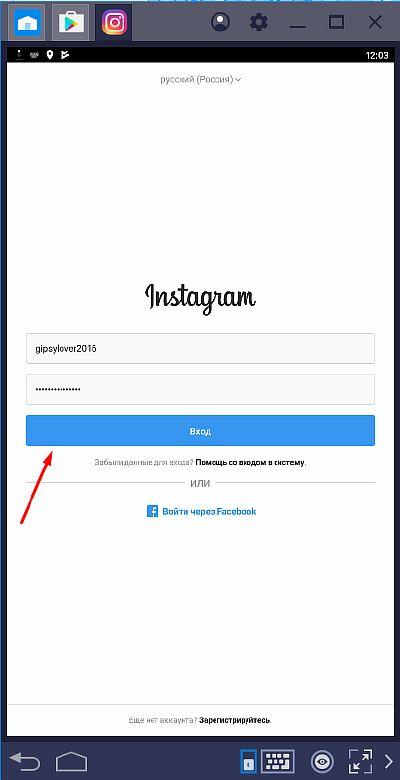 Авторизация в Инстаграм через BlueStacks