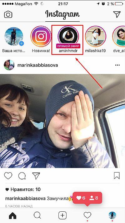 Отображение профиля транслирующего в интерфейсе Инстаграма