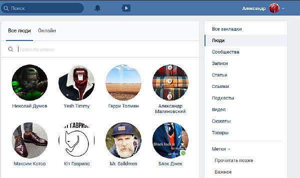 """Список хранищихся профилей, добавленных в """"Закладки""""."""