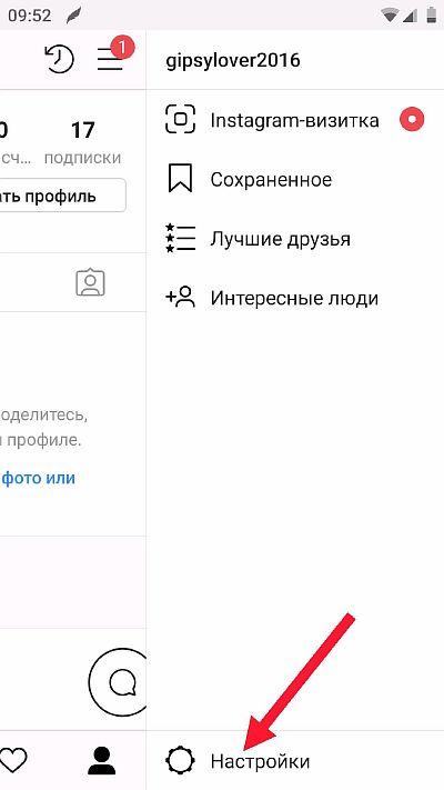 "Переход к меню ""Настройки"""