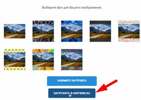 Загрузка снимков в сервис