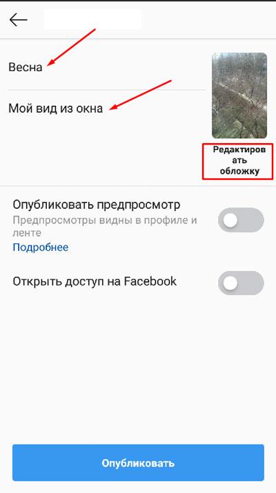 """Выбор """"Редактировать обложку"""""""