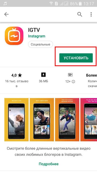 Выбор кнопки установки приложения