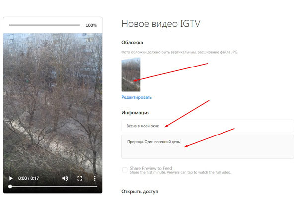 Выбор редактирования обложки и написание информации о ролике