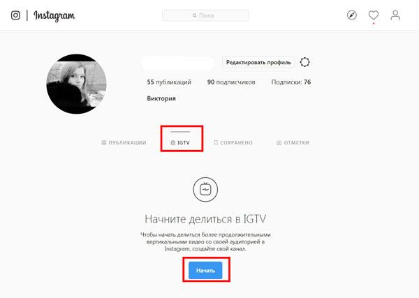 """Выбор IGTV и кнопки """"Начать"""""""