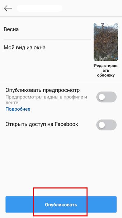 """Нажатие кнопки """"Опубликовать"""""""