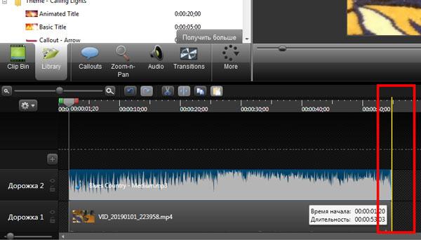 Получение одинаковой длины аудио и видео дорожки