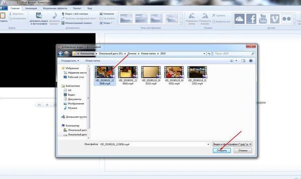 Выбор папки и нужного видео