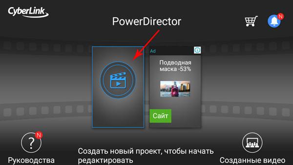 Выбор кнопки с кинохлопушкой