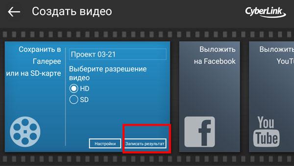 """Выбор разрешения для видео,нажатие кнопки """"Записать результат"""""""