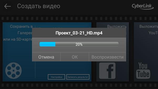 Прогресс создания видеоролика