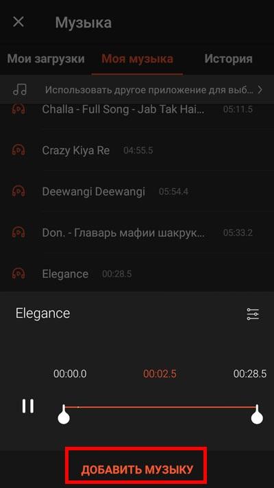 """Выбор песни и нажатие кнопки """"Добавить музыку"""""""