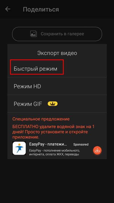 Выбор режима экспорта видео