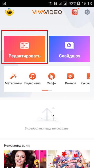 """Выбор кнопки """"Редактировать"""""""
