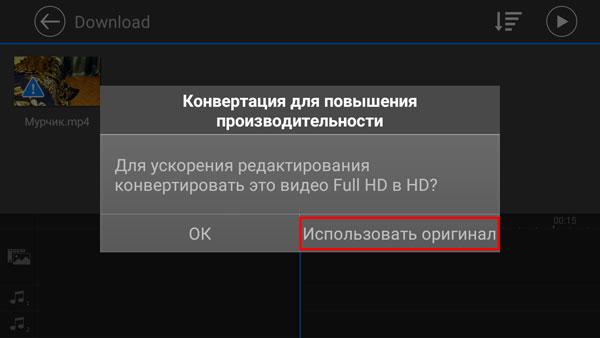 """Выбор кнопки """"Использовать оригинал"""""""