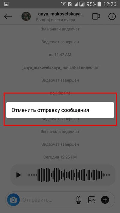 """Выбор строки """"Отменить отправку сообщения"""""""