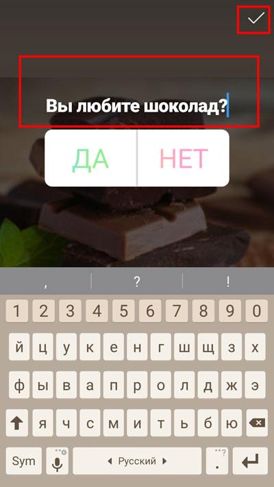 """Ввели вопрос """"Вы любите шоколад"""". Отмечена галочка в верхнем правом углу"""