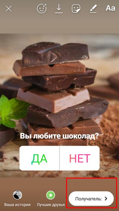 """Выбор кнопки """"Получатель"""""""
