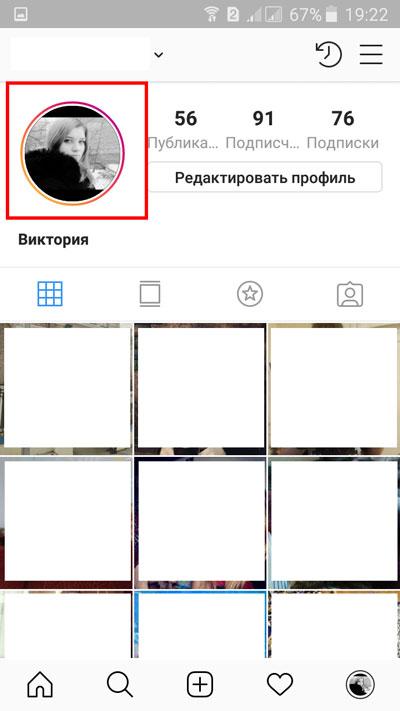Выбор аватарки, которую окружает красный кружок