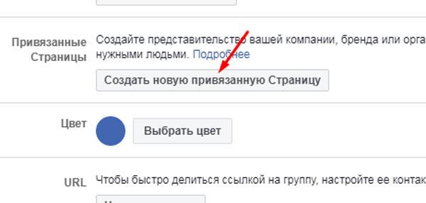 """Выбор кнопки """"Создать новую привязанную страницу"""""""