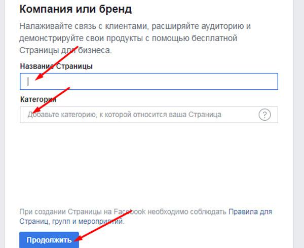 Ввод названия и категории страницы
