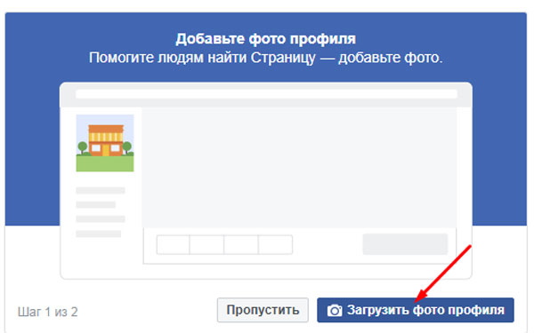 Окно, в котором предлагают выбрать фото профиля