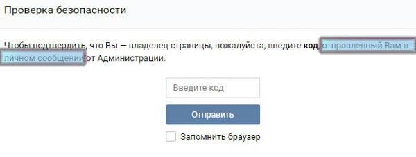 """Отметка """"код отправлен в личные сообщения"""""""