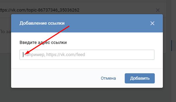 Строка, в которую нужно снова вписать адрес ссылки