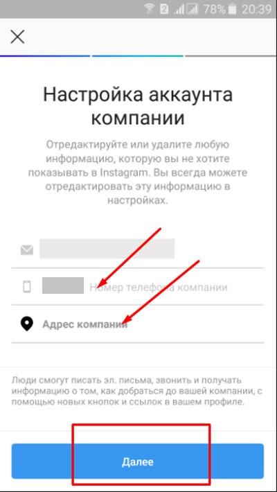 Строки для ввода номера телефона и адреса компании