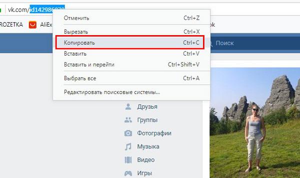 Копирование id нужного пользователя