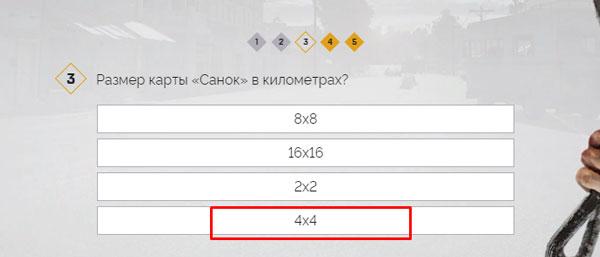 "Выбор варианта ""4 х 4"""