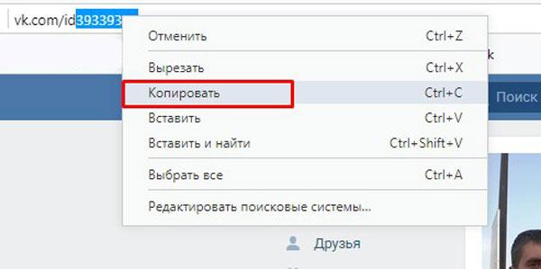 Копирование id-странички