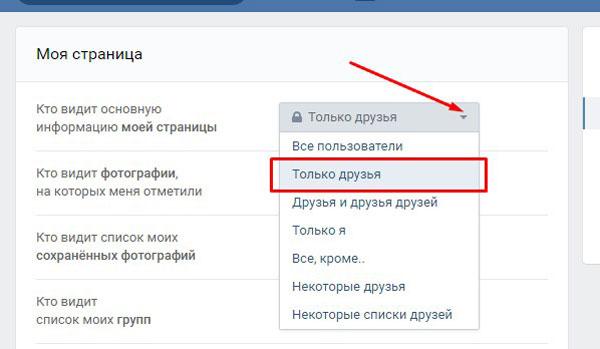 """Настройки в разделе """"Моя страница"""". Выбор доступа к основной информации на странице"""