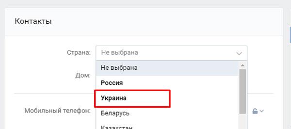 Выбор страны - Украина