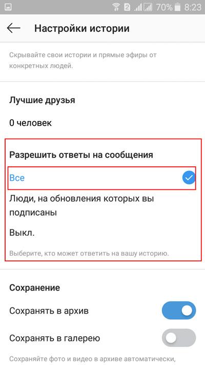 Выбор разрешения ответов для всех пользователей