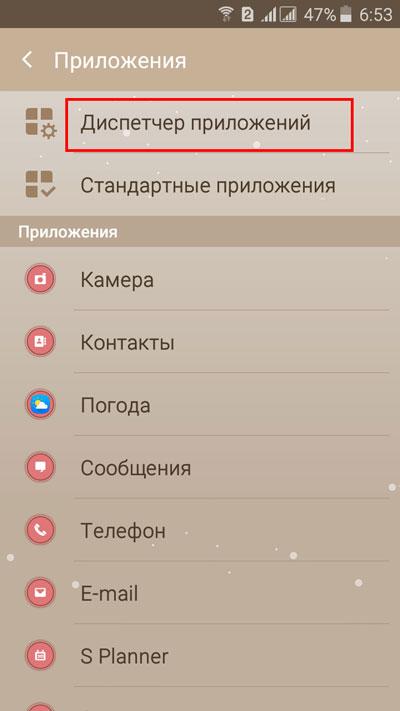 Выбор строки «Диспетчер приложений»