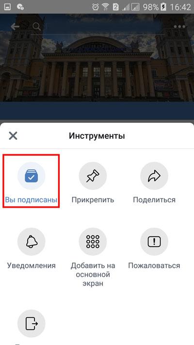 Выбор кнопки «Вы подписаны»