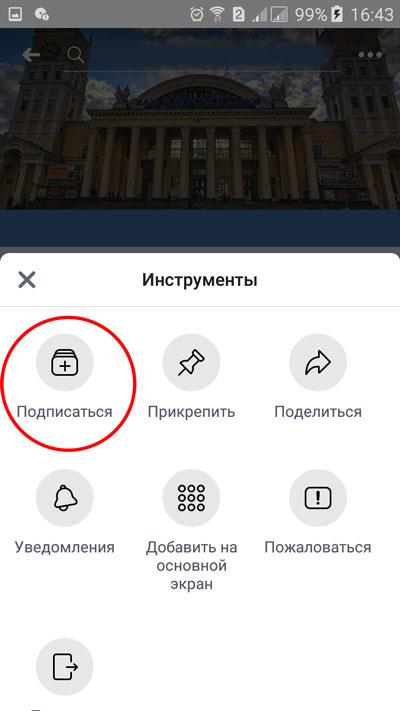 Изменение на кнопку «Подписаться»