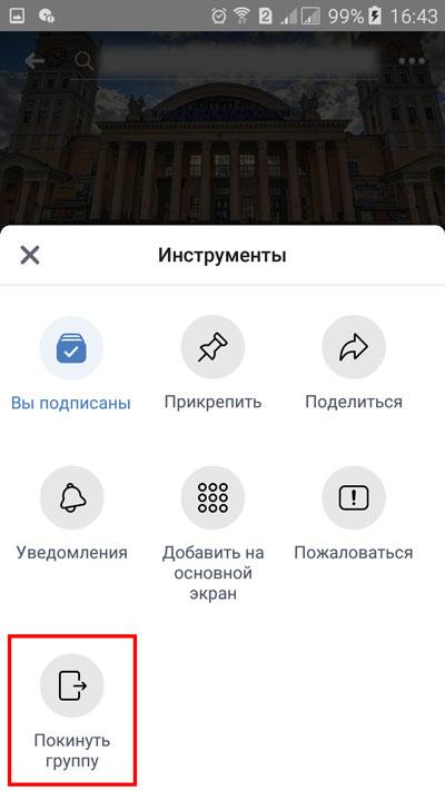 Выбор кнопки «Покинуть группу»