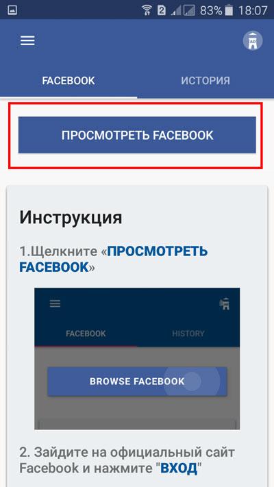 Выбор кнопки «Посмотреть Facebook»