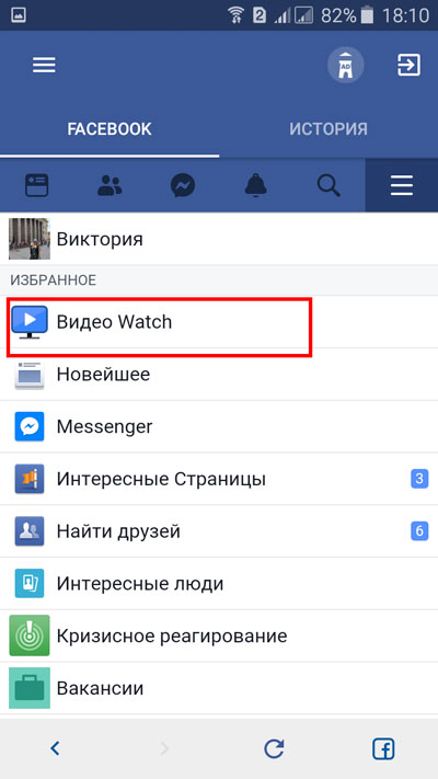 Выбор строки «Видео Watch»