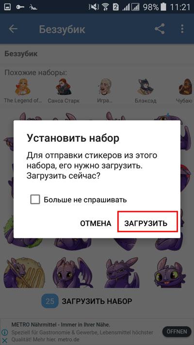Выбор кнопки «Загрузить»