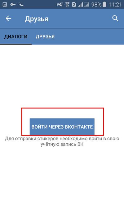 Выбор кнопки «войти через вконтакте»