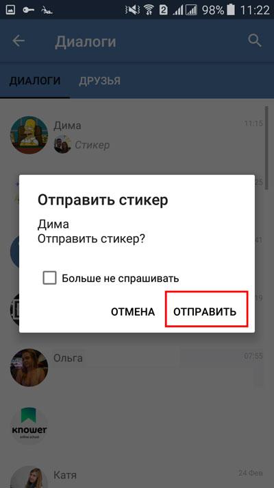 """Выбор кнопки """"Отправить"""""""