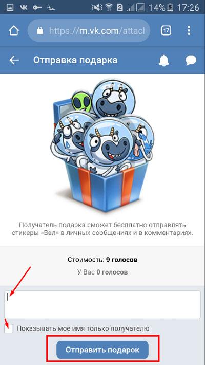Выбор кнопки «Отправить подарок»