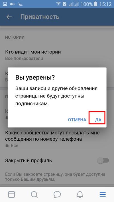 Выбор «Да»