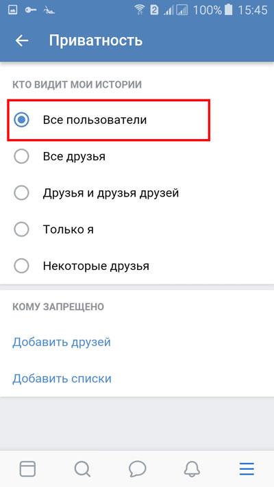 """Выбор строки """"Все пользователи"""""""