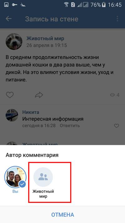 Выбор аватара сообщества