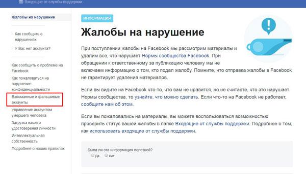Выбор раздела «Взломанные и фальшивые аккаунты»